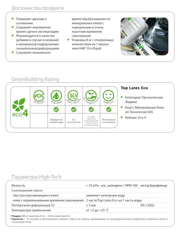Металла гидроизоляция и для бетона